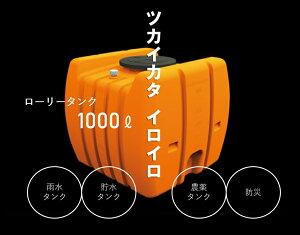 ローリータンク 農薬タンク 水タンク 1000L KMR1000 防災 雨水タンク 農薬タンク