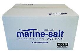 【送料無料】マリンソルト 600L用(200L用×3袋)