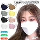 【半額クーポン 1000円ポッキリ】マスク 不織布マスク KF94 マスク 立体マスク 血色マスク 30枚 マスク 不織布 3Dマス…