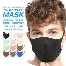 【新色追加/4サイズ/6枚】マスク 冷感マスク マスク 冷感 洗えるマスク ひんやりマスク 夏用マスク 接触冷感 立体 小さめ 大きめ マスク 大人 子供 夏 通気性 快適 マスク 涼しい レディース メンズ 抗菌 防臭 花粉 伸縮性 UVカット 吸湿速乾 肌に優しい 白 ホワイト 黒