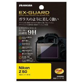 《新品アクセサリー》 HAKUBA(ハクバ) 液晶保護フィルム EX-GUARD Nikon Z50用 EXGF-NZ50 【KK9N0D18P】
