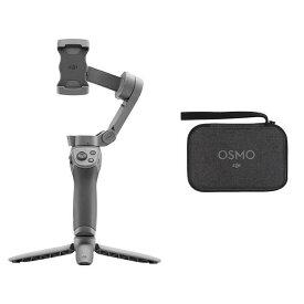 《新品アクセサリー》 DJI (ディージェイアイ) Osmo Mobile 3 コンボ OSMM3C【KK9N0D18P】