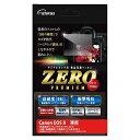 《新品アクセサリー》ETSUMI (エツミ) 液晶保護フィルム ZERO PREMIUM Canon EOS R専用【KK9N0D18P】