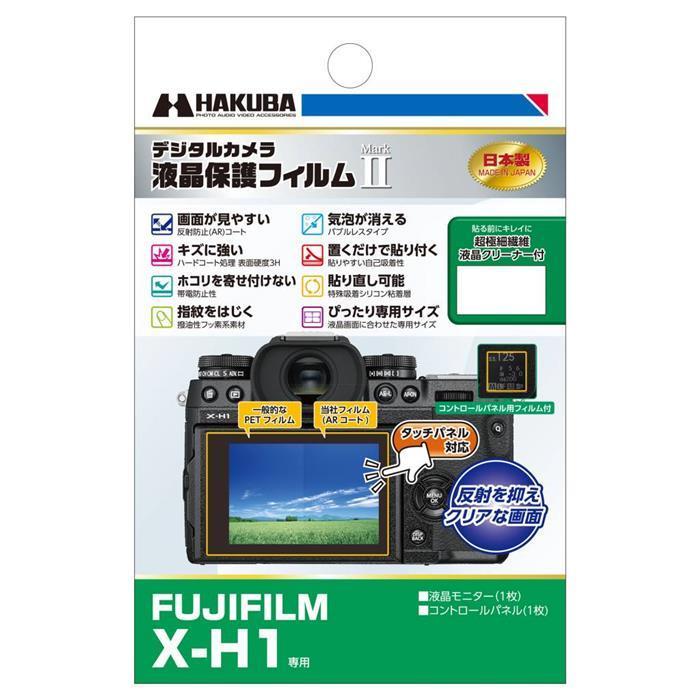 《新品アクセサリー》 HAKUBA (ハクバ) 液晶保護フィルム MarkII FUJIFILM X-H1専用【KK9N0D18P】