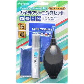 《新品アクセサリー》 ETSUMI (エツミ) カメラクリーニングセット プレミアム ショートノズルブロアー【KK9N0D18P】