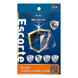 《新品アクセサリー》 Kenko (ケンコー) 液晶プロテクター Escorte SONY α6500/α6300/α6000/α5100用【KK9N0D18P】