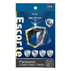 《新品アクセサリー》 Kenko (ケンコー) 液晶プロテクター Escorte Panasonic LUMIX GH5S/GH5用【KK9N0D18P】