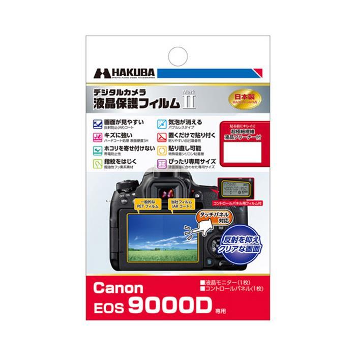 《新品アクセサリー》 HAKUBA (ハクバ) 液晶保護フィルム MarkII Canon EOS 9000D 専用【KK9N0D18P】