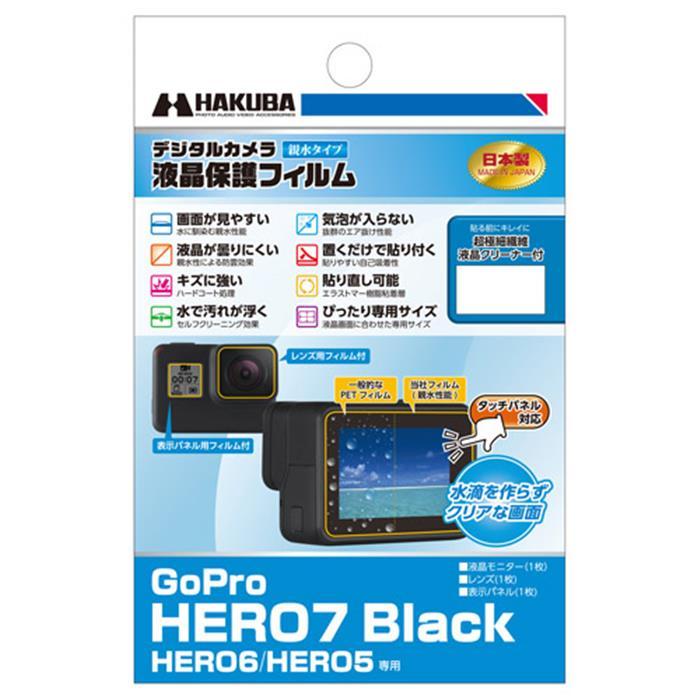 《新品アクセサリー》 HAKUBA (ハクバ) GoPro HERO7 Black / HERO6 / HERO5 専用 親水タイプ【KK9N0D18P】
