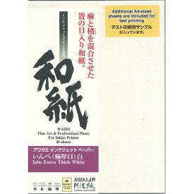《新品アクセサリー》 Awagami Factory(アワガミファクトリー) アワガミ・インクジェットペーパー 忌部(いんべ) 薄口 70g/m2 0.15mm A2 10枚入 白【KK9N0D18P】〔メーカー取寄品〕