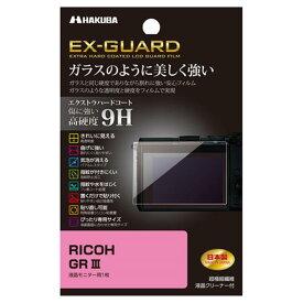 《新品アクセサリー》 HAKUBA (ハクバ) EX-GUARD 液晶保護フィルム RICOH GR III 専用 EXGF-RGR3【KK9N0D18P】