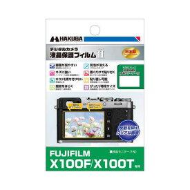 《新品アクセサリー》 HAKUBA (ハクバ) 液晶保護フィルム MarkII FUJIFILM X100F / X100T 専用 DGF2-FX1【KK9N0D18P】