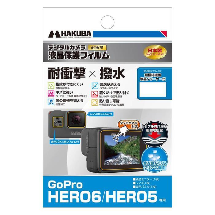 《新品アクセサリー》 HAKUBA (ハクバ) 液晶保護フィルム 耐衝撃タイプ GoPro HERO6/HERO5用【KK9N0D18P】