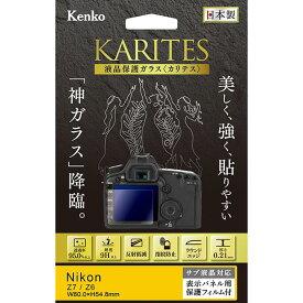 《新品アクセサリー》 Kenko (ケンコー) 液晶保護ガラス KARITES Nikon Z7/Z6用【KK9N0D18P】