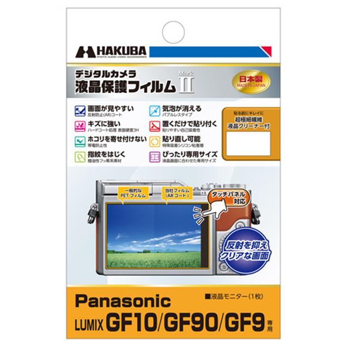 《新品アクセサリー》 HAKUBA (ハクバ) Panasonic LUMIX GF10/GF90/GF9 用 液晶保護フィルム MarkII【KK9N0D18P】