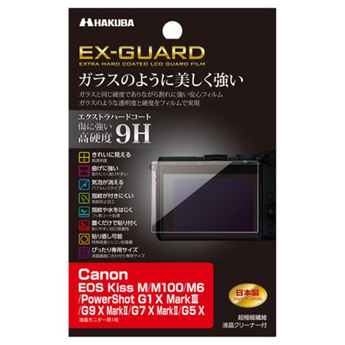 《新品アクセサリー》 HAKUBA (ハクバ) 液晶保護フィルム EX-GUARD Canon EOS Kiss M/M100/M6/PowerShot G1 X MarkIII/G9X MarkII/G7X Mark II 専用【KK9N0D18P】