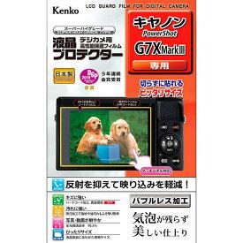 《新品アクセサリー》 Kenko (ケンコー)液晶プロテクター Canon Powershot G7X Mark III用【KK9N0D18P】
