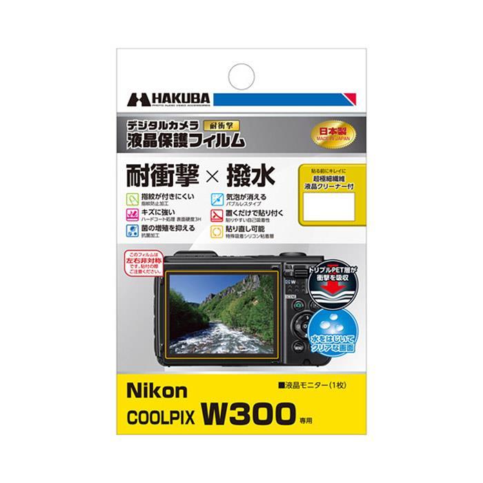 《新品アクセサリー》 HAKUBA (ハクバ) 液晶保護フィルム 耐衝撃タイプ Nikon COOLPIX W300 専用【KK9N0D18P】