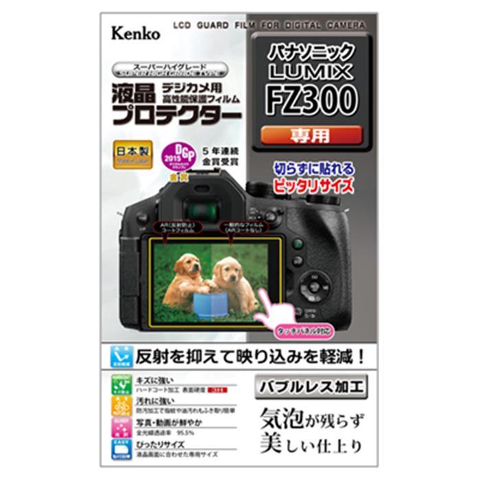《新品アクセサリー》 Kenko(ケンコー) 液晶プロテクター Panasonic LUMIX FZ300用【KK9N0D18P】