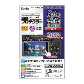《新品アクセサリー》 Kenko (ケンコー) 液晶プロテクター SONY α6600/α6400/α6100/α6000/α6500/α5100用【KK9N0D18P】