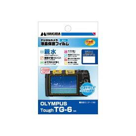 《新品アクセサリー》 HAKUBA (ハクバ) OLYMPUS TG-6専用 液晶保護フィルム 親水タイプ DGFH-OTG6【KK9N0D18P】