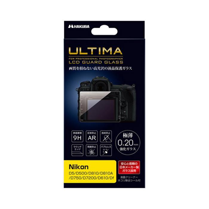 《新品アクセサリー》 HAKUBA (ハクバ) 液晶保護ガラス ULTIMA Nikon D5/D500/D810/D750/D7200/D610 専用【KK9N0D18P】