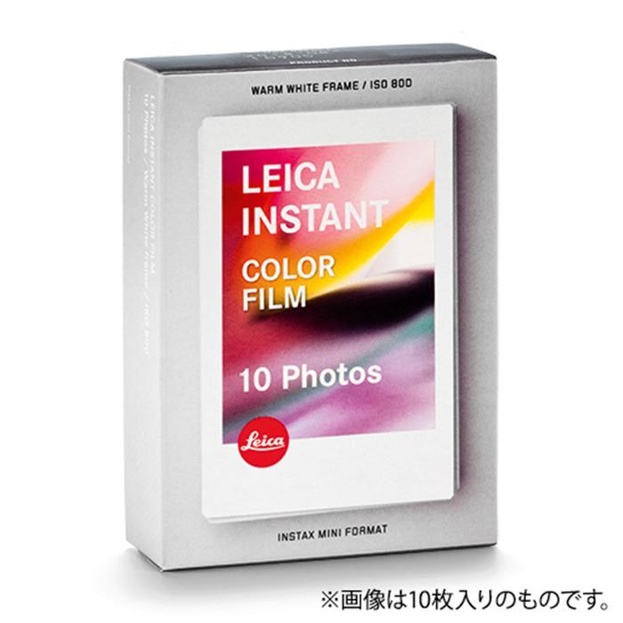 《新品アクセサリー》 Leica(ライカ) ゾフォート用 カラーフィルムパック ダブル【KK9N0D18P】
