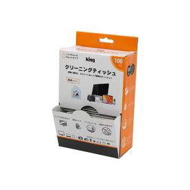 《新品アクセサリー》 KING(キング)クリーニングティッシュ KCTFSL-10【KK9N0D18P】