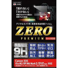 《新品アクセサリー》 ETSUMI (エツミ) 液晶保護フィルムZERO PREMIUM Canon EOS KissM2・M/ RP/ M6/ M6 MkII/ M100専用 VE-7588【KK9N0D18P】