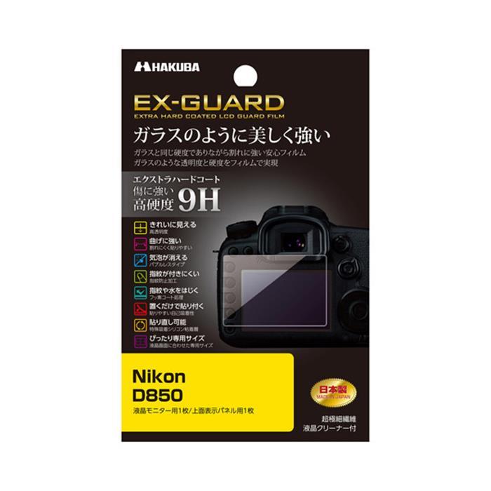 《新品アクセサリー》 HAKUBA (ハクバ) EX-GUARD液晶保護フィルム Nikon D850用【KK9N0D18P】