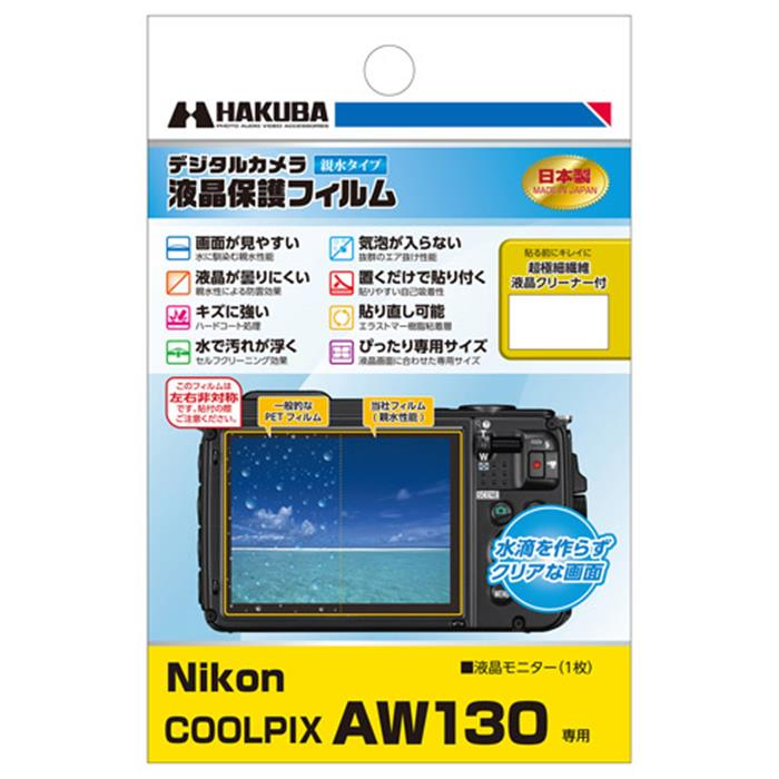 《新品アクセサリー》 HAKUBA (ハクバ) 液晶保護フィルム Nikon COOLPIX AW130専用【KK9N0D18P】