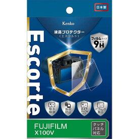 《新品アクセサリー》 Kenko (ケンコー) 液晶プロテクター Escorte FUJIFILM X100V用【KK9N0D18P】