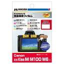 《新品アクセサリー》 HAKUBA (ハクバ) Canon EOS Kiss M/M100/M6 専用 液晶保護フィルム MarkII【KK9N0D18P】