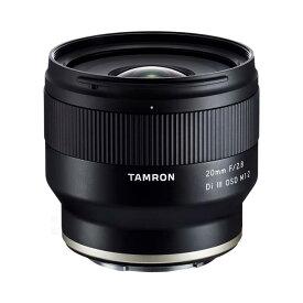 《新品》 TAMRON (タムロン) 20mm F2.8 DiIII OSD M1:2/Model F050SF(ソニーE用/フルサイズ対応) [ Lens | 交換レンズ ]【KK9N0D18P】