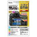 《新品アクセサリー》 Kenko 液晶プロテクター Nikon D750用【KK9N0D18P】