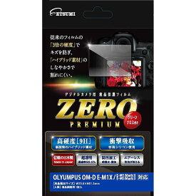 《新品アクセサリー》 ETSUMI (エツミ) 液晶保護フィルム ZERO PREMIUM OLYMPUS OM-D E-M1X/E-M1 MarkII/E-M5 MarkII対応【KK9N0D18P】