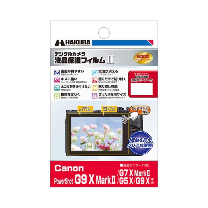 《新品アクセサリー》 HAKUBA (ハクバ) Canon PowerShot G9 X MarkII / G7 X MarkII / G5 X / G9 X 専用 液晶保護フィルム MarkII DGF2-CAG9XM2【KK9N0D18P】