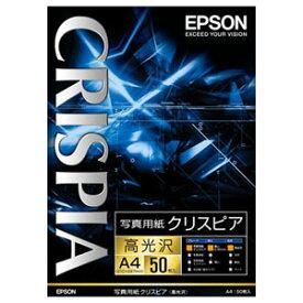 《新品アクセサリー》 EPSON (エプソン) クリスピア(写真用紙 高光沢 A4判50枚)KA450SCKR【KK9N0D18P】