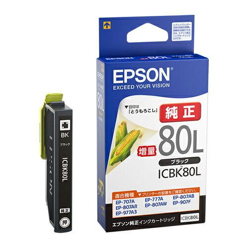 《新品アクセサリー》 EPSON (エプソン) インクカートリッジ ICBK80L ブラック【KK9N0D18P】