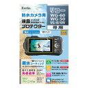 《新品アクセサリー》 Kenko (ケンコー) 液晶プロテクター 親水タイプ WG-60/WG-50/WG-40用【KK9N0D18P】