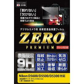《新品アクセサリー》 ETSUMI (エツミ) 液晶保護フィルム ZERO PREMIUM Nikon D5600/D5500/D5300対応【KK9N0D18P】