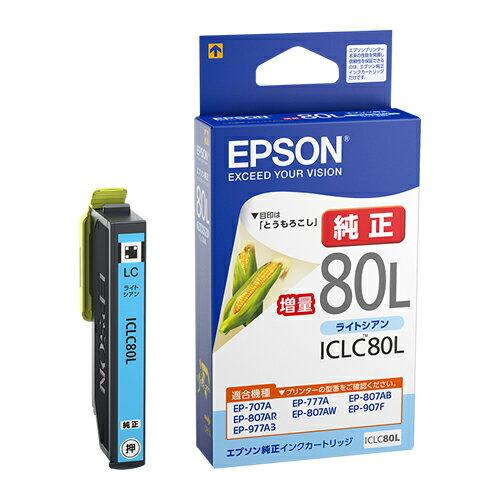 《新品アクセサリー》 EPSON (エプソン) インクカートリッジ ICLC80L ライトシアン【KK9N0D18P】