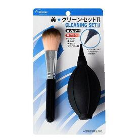 《新品アクセサリー》 ETSUMI (エツミ) 美クリーンセットII VE-5295【KK9N0D18P】