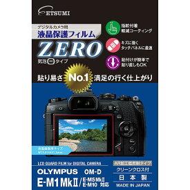 《新品アクセサリー》ETSUMI (エツミ) 液晶保護フィルム ZERO OLYMPUS OM-D E-M1X/E-M1MkII/E-M5MarkIII/E-M5MkII 専用【KK9N0D18P】