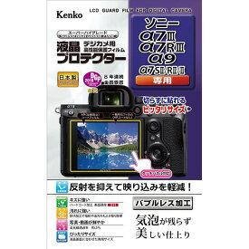 《新品アクセサリー》 Kenko(ケンコー) 液晶プロテクター SONY α7III/α7RIII/α9/α7SII/α7RII/α7II 用【KK9N0D18P】
