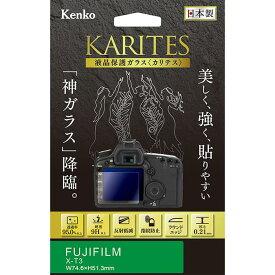 《新品アクセサリー》 Kenko (ケンコー) 液晶保護ガラス KARITES FUJIFILM X-T3用【KK9N0D18P】