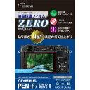 《新品アクセサリー》 ETSUMI (エツミ) 液晶保護フィルムZERO(オリンパスE-PL9/E-M10Mk?・?/PEN-F対応)【KK9N0D18P】