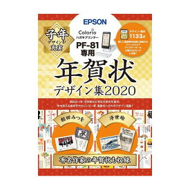 《新品》 EPSON (エプソン) 年賀状デザイン集 2020年版 PFND2020【KK9N0D18P】