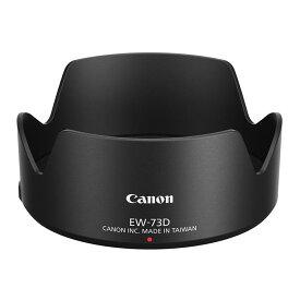 《新品アクセサリー》 Canon(キヤノン) レンズフード EW-73D 【KK9N0D18P】