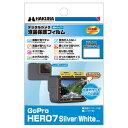 《新品アクセサリー》 HAKUBA (ハクバ) GoPro HERO7 Silver / White 専用 親水タイプ【KK9N0D18P】